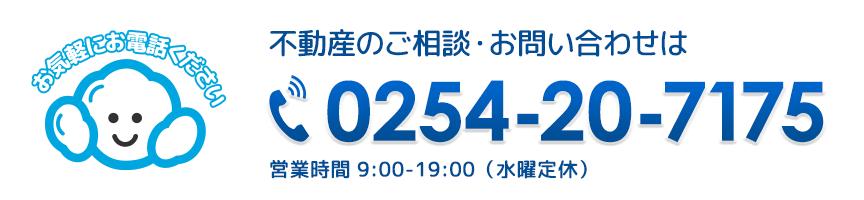 不動産のご相談・お問い合わせは、新発田市のあおぞら不動産まで。電話番号0254207175。お気軽にお問い合わせください。