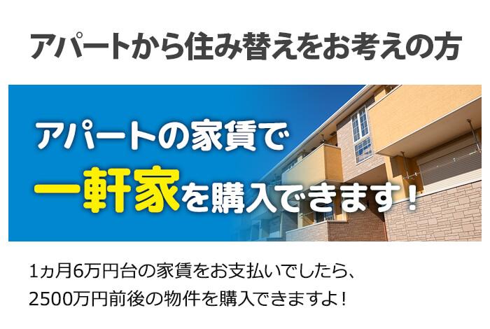 アパートから住み替えをお考えの方へ。アパートの家賃で一軒家を購入できます!1ヵ月6万円台の家賃をお支払いでしたら、2500万円前後の物件を購入できますよ!