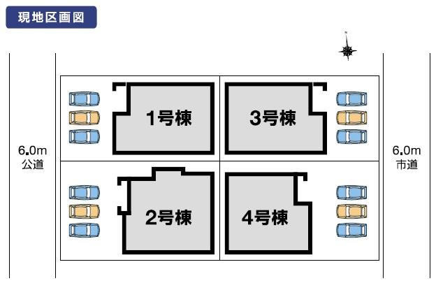 区画図 4棟建築中です