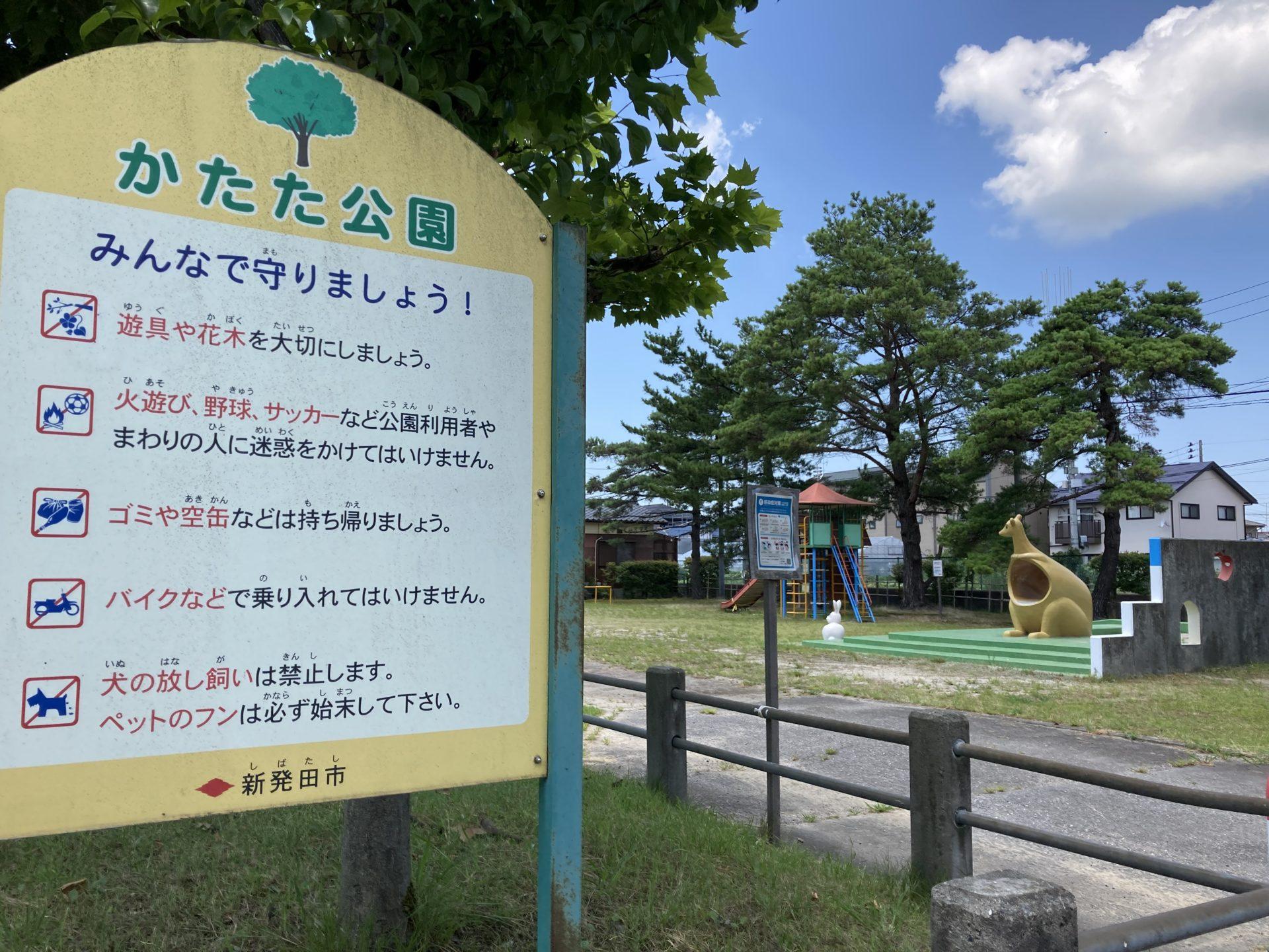 近くの公園はお子様を遊ばせるにはもってこい!